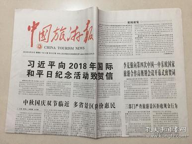 中国旅游报 2018年 9月20日 星期四 今日12版 第5737期 邮发代号:1-40