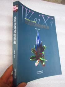 《维西药用植物图鉴》  铜版纸彩印、图文并茂 、447页厚本、定价260元【全新】