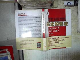 历史的轨迹:中国共产党为什么能?(修订版) 。、