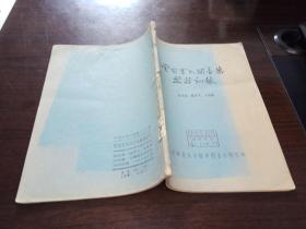 《云南省民间音乐采访记录》1962年印 油印本 1!500册