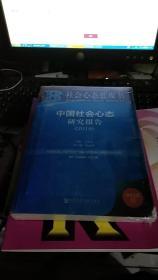 中国社会心态研究报告(2018)未拆封