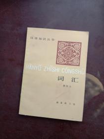 汉语知识丛书:词汇