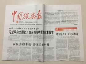 中国旅游报 2018年 9月24日 星期一 今日8版 第5739期 邮发代号:1-40