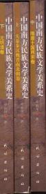 中国南方民族文学关系史(上中下)