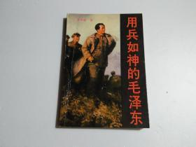 《用兵如神的毛泽东》(记录了毛泽东高超的战争指挥艺术)