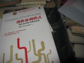 透析盈利模式:魏朱商业模式理论延伸  作者签赠本