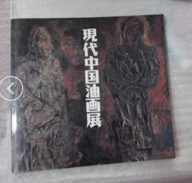 现代中国油画展(第二回中国油画展】