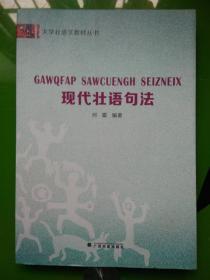 现代壮语句法 大学壮语文教材丛书