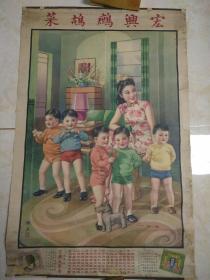 民国宏兴大药房蔗鹄菜广告画。77/50
