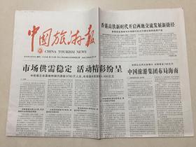 中国旅游报 2018年 9月25日 星期二 今日8版 第5740期 邮发代号:1-40