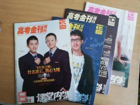 高考金科2013年2月理科、3月文科、10月文理科(4册合售)【实物拍图 品相自鉴】