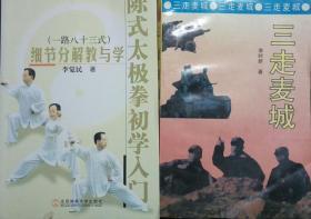 Z048 三走麦城(94年1版1印、记录林彪军事生涯中湘江、四平、青树坪三次败仗史实)