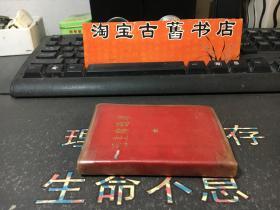 67年  毛主席语录    国营天津人民印刷厂