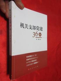 机关支部党建36问      【小16开】
