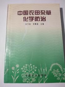 中国农田杂草化学防治