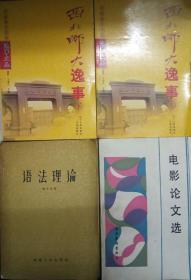 Z048 中国著名学府逸事文丛:西北师大逸事(上下全二册)