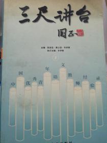 三尺讲台:中国优秀青年语文教师经验录.一