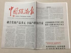 中国旅游报 2018年 9月26日 星期三 今日12版 第5741期 邮发代号:1-40