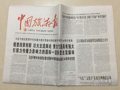 中国旅游报 2018年 9月27日 星期四 今日32版 第5742期 邮发代号:1-40
