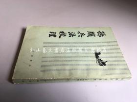 孙膑兵法校理(1984年一版一印 繁体竖排)