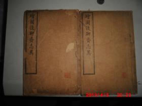 民国石印线装版 (绘图后聊斋志异) 全四卷  (清代点石斎原版重复石�。�