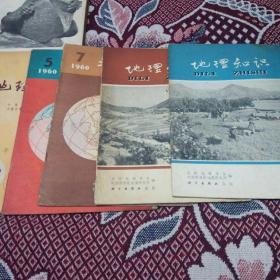地理知识 (1958年1期,1960年5.7期,1966年2.3期  共5本)