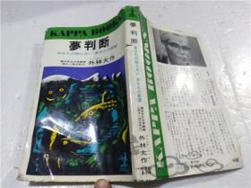 原版日本日文书 梦判断 あなたの知らないあなたの慾望 外林大作 株式会社光文社 1972年7月 40开软精装