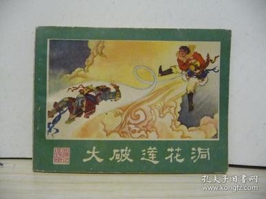西游记连环画之八  :大破莲花洞