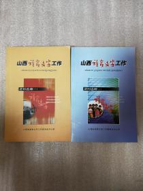 山西语言文字工作资料选编(一,二)两册合售