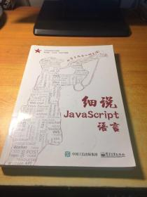 细说JavaScript语言