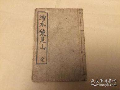 绘本镜见山  可能是戏曲唱本  日本明治廿五年  可能是铜版  首见  (孔网孤本)