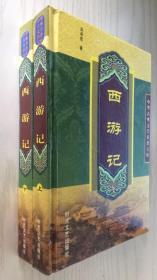 时代文艺---西游记 一百回本(上下 全二册)32开硬精装 正版新书