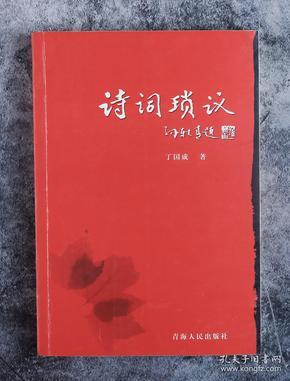 当代著名诗人、作家、《诗刊》编审 丁国成 2007年 签赠《诗词琐议》一册(青海人民出版社 2006年一版一印)  HXTX101474