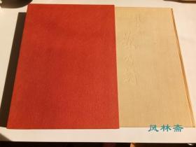 雅叙园 花之诗 天井绘画 8开全彩两百图 日本花鸟画秘藏珍品