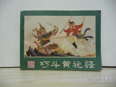 西游记连环画之七  :巧斗黄袍怪