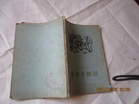 李有才板话 .1 958年