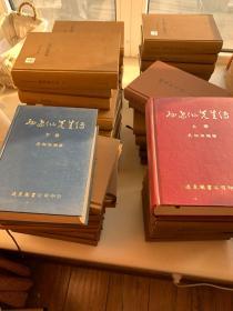 孫逸仙先生傳(下冊書脊有一些小硌坑)