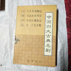 中国四大古典名剧