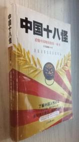 中国十八怪:看懂中国现状的第一本书