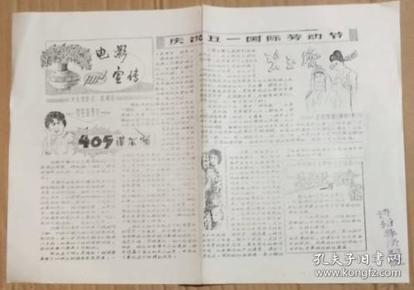 天长/电影宣传(庆祝五一国际劳动节)