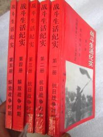 《战斗生活纪实》(全五册)  品佳
