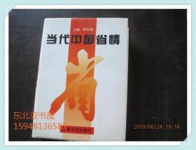 当代中国省情1995年1版1印)