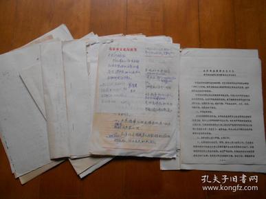 1984年庆祝中华人民共和国成立三十五周年 北京筹备和布置相关活动史料一组