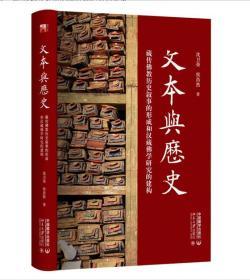 《文本与历史:藏传佛教历史叙事的形成和汉藏佛学研究的建构》