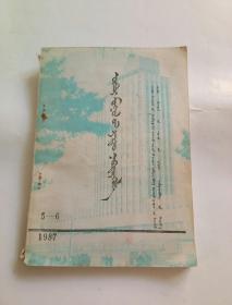 蒙文版期刊:内蒙古广播(1987年第五,六期合刊)