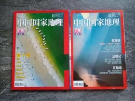 """2本合售《中国国家地理》期刊 2018年1,2上下册合集,广西专辑(上下)""""最""""广西:最甜、最长寿、最天坑、最陡的壁、最牛的海滩、最名贵的海鱼  喀斯特,三城记:南宁、桂林、柳州,江与海"""