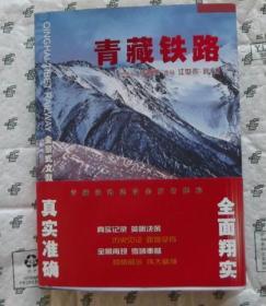 青藏铁路-2001-2006 -全景式文献记录图文版 -青藏铁路建设亲历者撰稿
