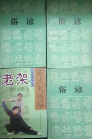 Z048 武术类:陈式太极拳老架技击秘诀(2002年1版4印)
