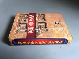 简明英语习惯表达法词典(英汉双解) 32开硬精装