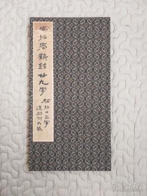 何绍基   何子贞      藏 水拓瘗鹤铭  共一册   硬面 经折装